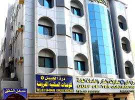 Hotel photo: Dorrat Al Jubail 3