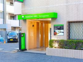 Hotel Photo: Flexstay Inn Tamagawa