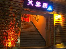 Hotel: Changsha Zhongtian Hibiscus Land International Hostel