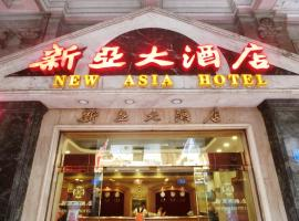 Hotel photo: New Asia Hotel