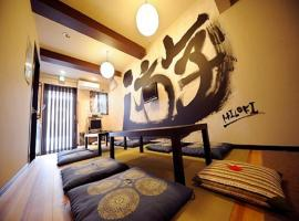 Hotel photo: Kyoto Guest House Hannari