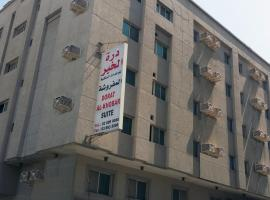 Hotel photo: Dorrat Al Khobar Apartment