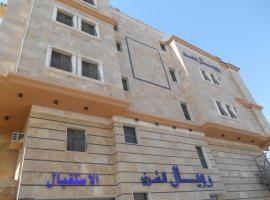 Hotel Photo: Royal Al Sharq Hotel Apartments