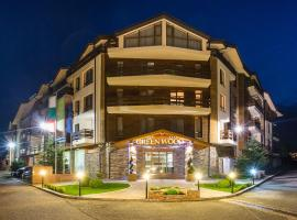 Green Wood Hotel & Spa - All Inclusive and Half Board Bansko България