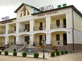 Hotel Photo: Troyka Hotel