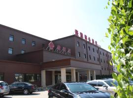 Hotel photo: Beijing Konggang Haoya Business Hotel