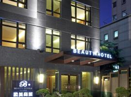 Beauty Hotels - Roumei Boutique Taipei Taiwan