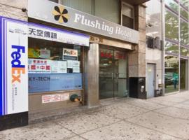 Flushing Hotel Queens 美国