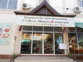 Hotel near Pakse airport : Forest Hotel