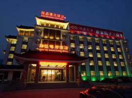 Hotel photo: Tai'an Zhenpin Chuancheng Hotel