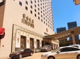 Hotel Photo: SciTech Hotel Beijing