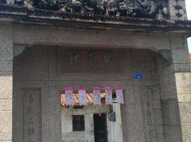 Hotel photo: Hakka Resort