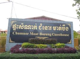 Hotel Photo: Chumnor Moat Boeung Guesthouse