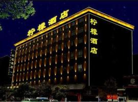 Hotel photo: Lemon Hotel Xi'an (Zhuque Branch)