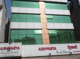 Hotel Photo: Hotel Aishwarya Residency