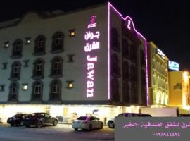 Jawan Al Sharq Hotel Apartments  Saudi Arabia
