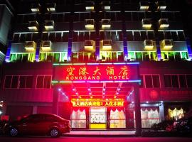 Hotel photo: Guangdong Konggang Hotel
