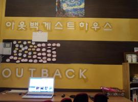 Hotel photo: Gwangju Outback Guesthouse