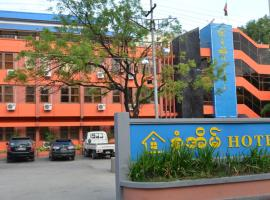 Hotel photo: San Eain Hotel (Mandalay )