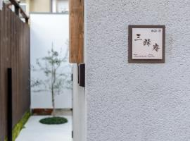 Zanmaian Holiday Rentals Kyoto Japan