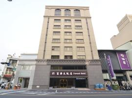 Hotel photo: Fuward Hotel Tainan