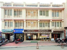 Hotel photo: Vardaan Hotel Jammu
