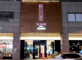A picture of the hotel: Tao Garden Hotel