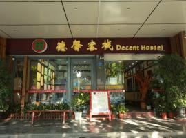 Zhengfu Caotang Decent Inn Chengdu China