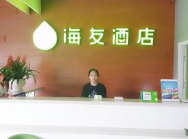 Hi Inn Kunshan Qingfeng West Road Branch Kunshan Китай