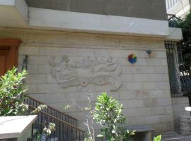 Hotel Photo: One-Bedroom Apartment at Al Maadi