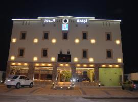 Rose Suites Jazan ערב הסעודית