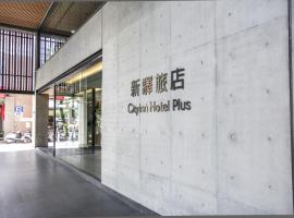 Hotel Photo: CityInn Hotel Plus- Fuxing North Road Branch