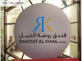 A picture of the hotel: Rawdat Al Khail Hotel