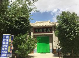 Hotel Photo: Dunhuang Han and Tang Dynasties Station Hostel