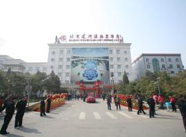 Hotel Photo: Beijing Yunheyuan Hotel