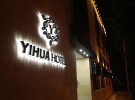 Hotel Photo: Yihua Hotel