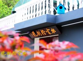 Hotel Photo: No. 18 Beizhai