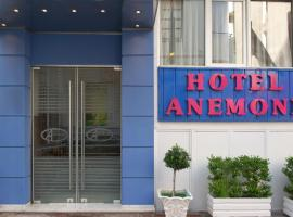 Hotel Anemoni Piraeus Greece