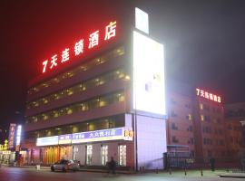 7Days Inn Datong Railway Station Datong China