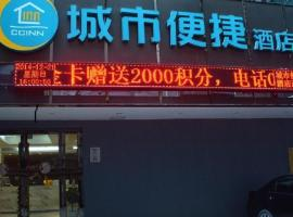A picture of the hotel: City Comfort Inn Ezhou Gulou