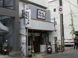 Tentsuku Guest House Tanabe Japan