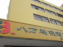 A picture of the hotel: 8 Inns Dongguan Nancheng Yinfeng Road Branch