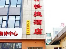 Hotel Photo: Hongning Inn Huayan Road Boutique