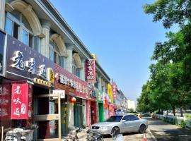 A picture of the hotel: Ruixiangjie Guesthouse
