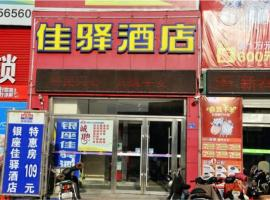 Hotel Photo: Grace Inn Jimo Heshan Road JiaLeJia Branch