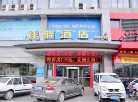 Hotel Photo: Grace Inn Laigang Yinzuo Shopping Mall Branch
