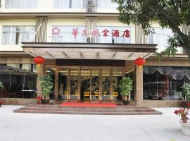A picture of the hotel: Shenzhen Huamao Aviation Hotel
