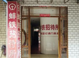 A picture of the hotel: Bengbu Bengtie Inn