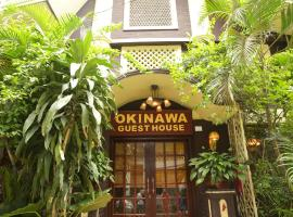 A picture of the hotel: Okinawa Guest House