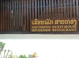 A picture of the hotel: Saithong Guesthouse